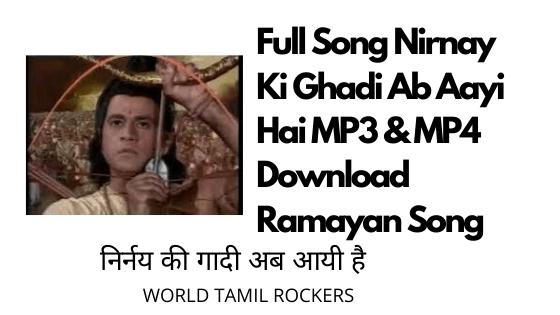 Aaj Dharm Aur Paap Ki Ladai Hai Lyrics