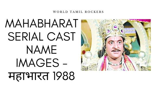 Mahabharat Serial Cast, Name, Images - महाभारत 1988 worldtamilrockers