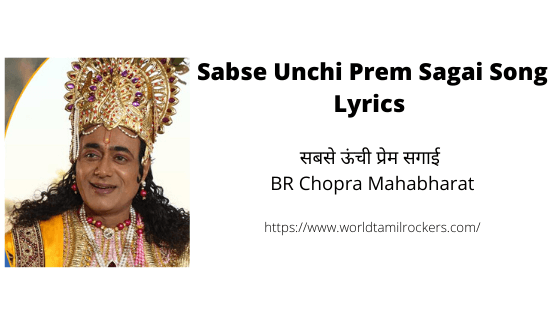 Sabse Unchi Prem Sagai Song Lyrics