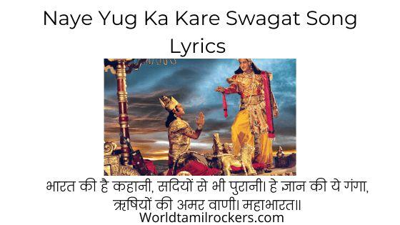 naye yug ka kare swagat lyrics