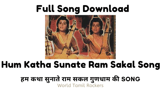 Full Song Download Hum Katha Sunate Ram Sakal Lyrics worldtamilrockers