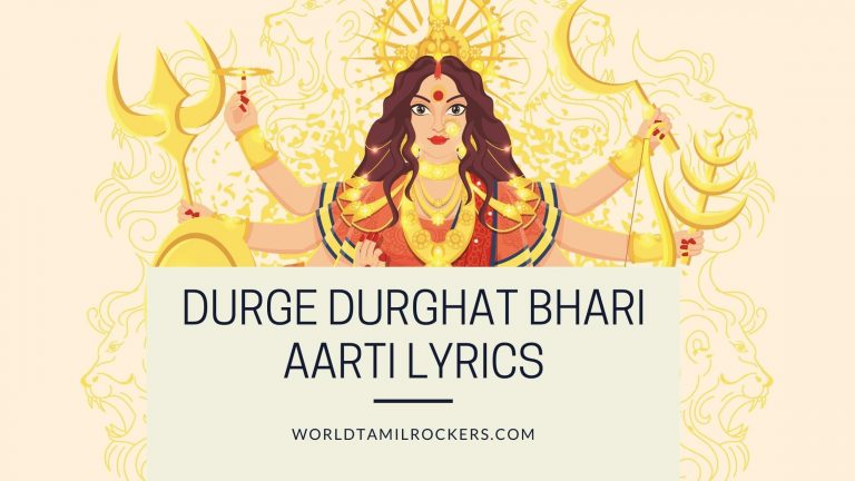 Durge Durghat Bhari Aarti Lyrics in marathi