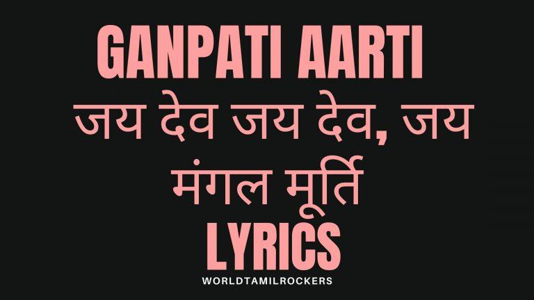 Ganpati Aarti - Jai Ganesh Jai Ganesh Jai Ganesh deva Lyrics