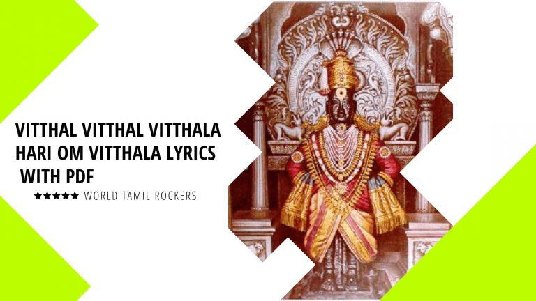 vithal vithal vithala lyrics in marathi